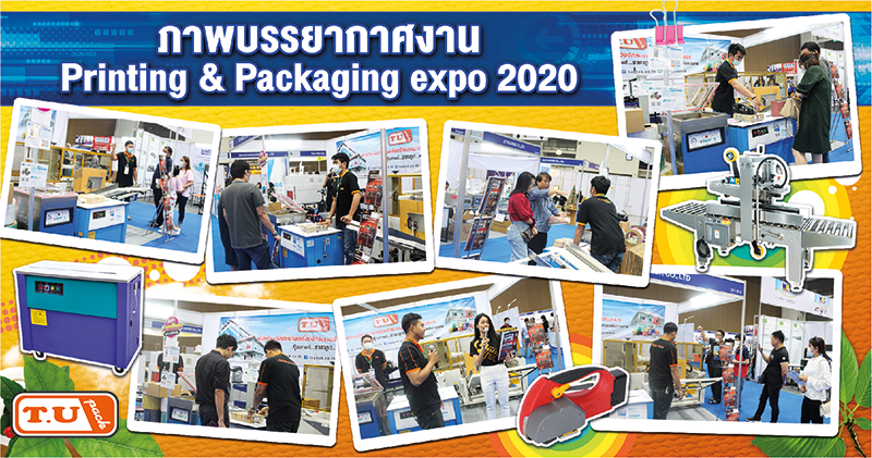 packaging expo 2020